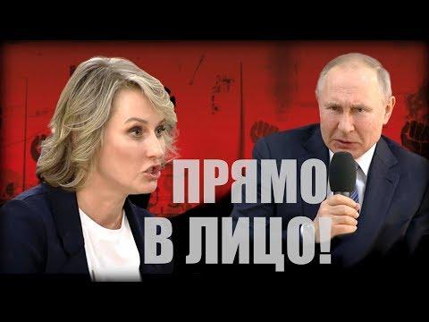Предприниматель Татулова в лицо Путину сказала всю правду о бездействии власти!