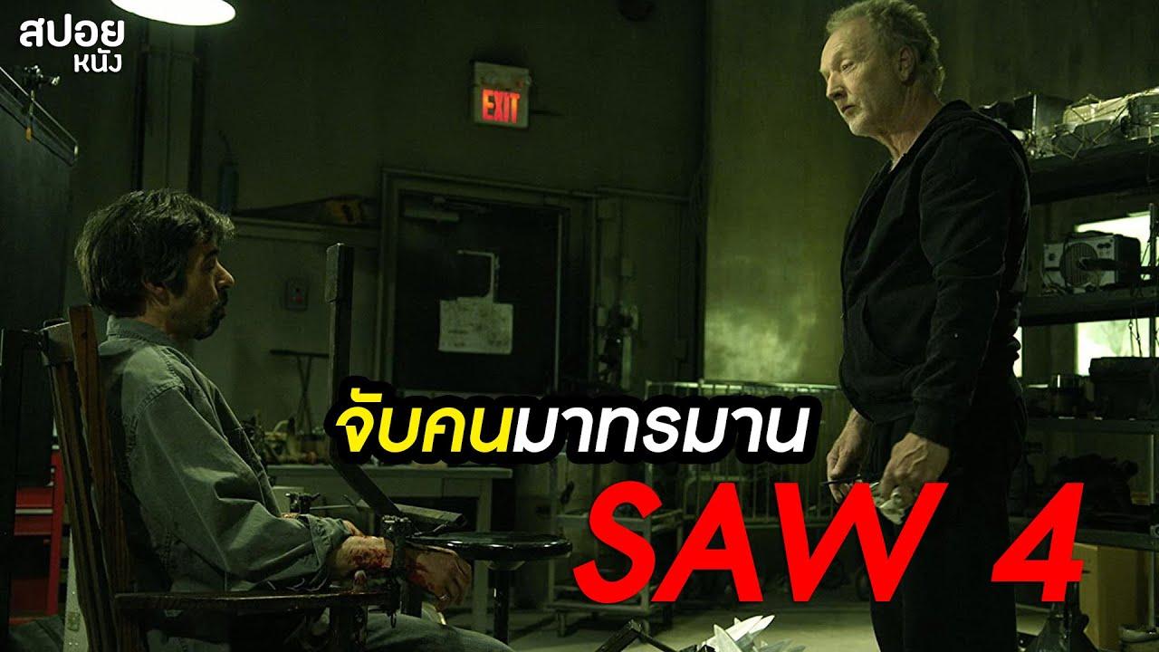 Download Saw IV   สปอยหนัง ซอว์ เกมต่อตาย..ตัดเป็น (2007)