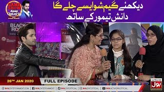Game Show Aisay Chalay Ga With Danish Taimoor | 26th January 2020 | Danish Taimoor Game Show