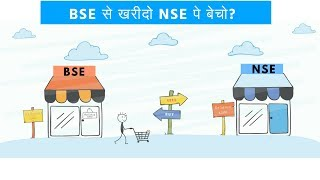 Buy from BSE and Sell at NSE [Hindi]