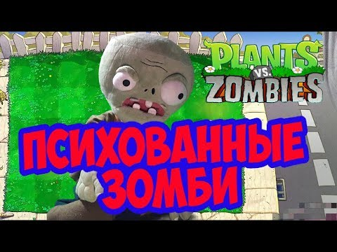 Психованные зомби МУЛЬТФИЛЬМ plants vs. zombies.(ч.1)