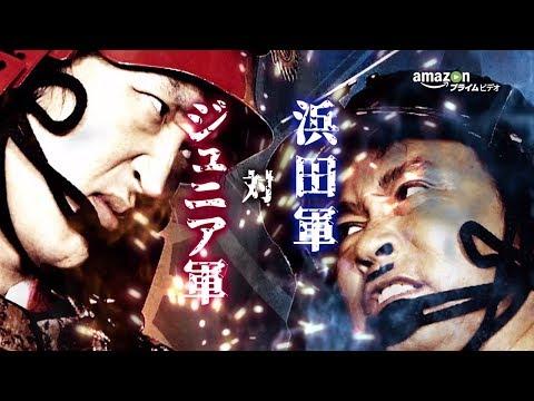 ザ!鉄腕!DASH!! 動画 カブトムシ捕獲 2017年9月3日 お笑い動画