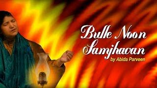 Bulle Noon Samjhavan HD | Abida Parveen