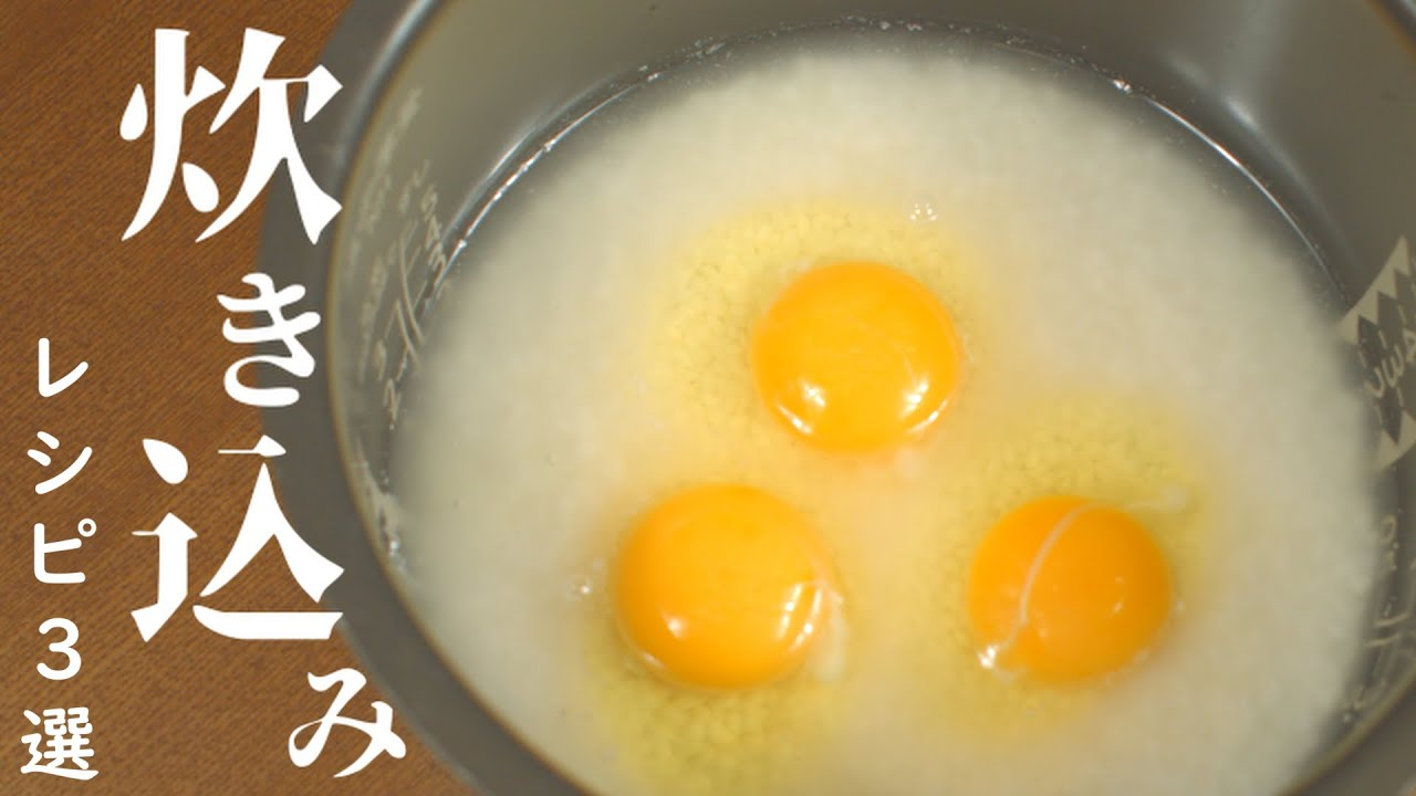 普通の炊き込みに 飽きた人へ 超簡単 炊き込みご飯  レシピ3品