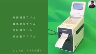 ブラザーラベルプリンターTD-2030NSAを使って食品表示ラベルを印刷して...