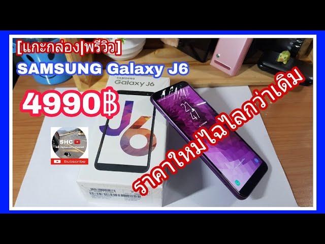 แกะกล่อง | พรีวิว SAMSUNG Galaxy J6 ราคาใหม่ไฉไลกว่าเดิม[ แบบบ้านๆ ]