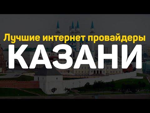 Лучшие интернет провайдеры Казани