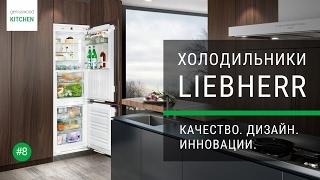Холодильники LIEBHERR. Бытовая техника для кухни Liebherr | Geniuswood Kitchen. Итальянские кухни #8(, 2017-02-21T09:00:02.000Z)