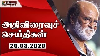 Speed News 20-03-2020 | Puthiya Thalaimurai TV