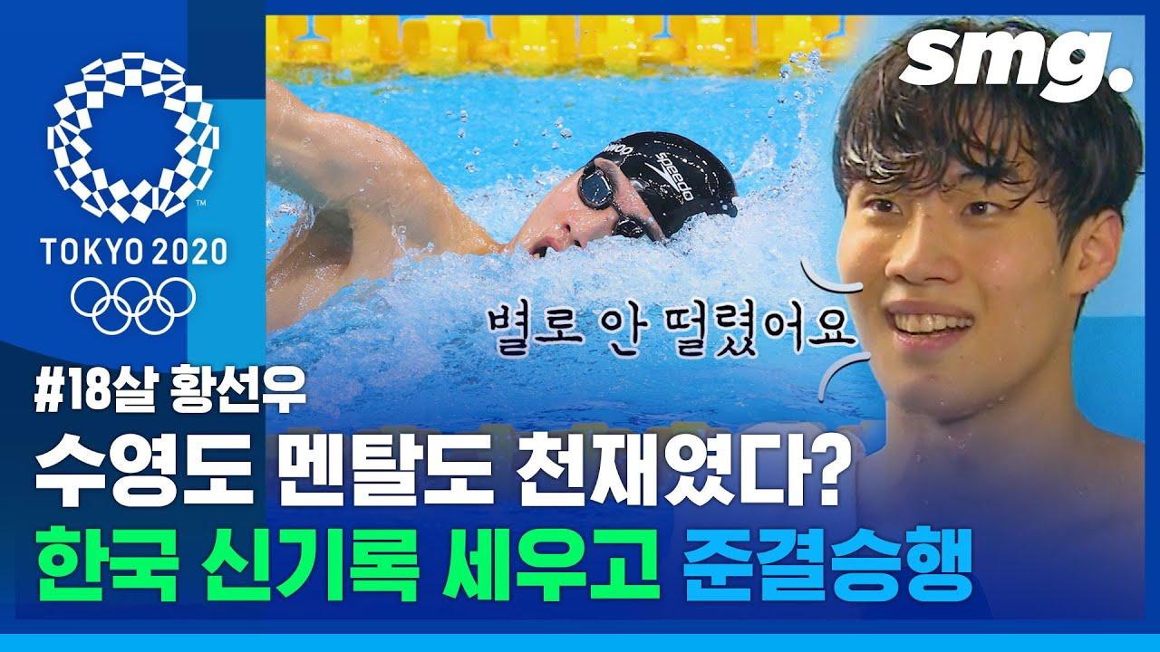 """""""생각보다 별로 안 떨렸어요""""…18살 황선우, 박태환의 11년 된 한국 기록 깼다! / 스포츠머그"""