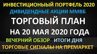 ТОРГОВЫЙ ПЛАН на 20 мая 2020 года - как правильно инвестировать в акции на бирже Моя стратегия Обзор
