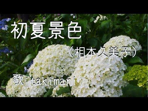 初夏景色 ( 相本久美子 ) / 歌:takimari 演奏:わいずふぁくとりい