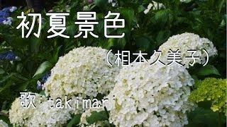 TBSテレビ・水曜劇場「花吹雪はしご一家」より 作詞:阿久悠 作曲:森田公...