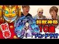 【モンスト】新春!超獣神祭10連ガチャでまさかのパンドラ!!??【セイキン、ヒカキン、ジジキン】