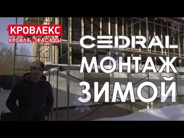 Монтаж сайдинга Кедрал в зимний период