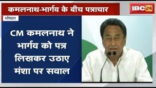 MP में पत्र Politics | CM Kamalnath और Gopal Bhargava के बीच पत्राचार War