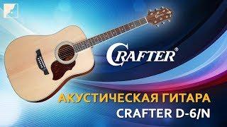 Обзор акустической гитары CRAFTER D-6/N