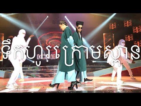 Tek Ho Krom Spean Dance Concert by Yuri ft Bmo