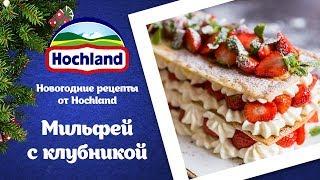 Новогодние рецепты от Hochland. Мильфей с клубникой