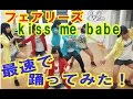 フェアリーズ / Kiss Me Babe踊ってみた カバーダンスfairies/Kiss Me Babe cover dance