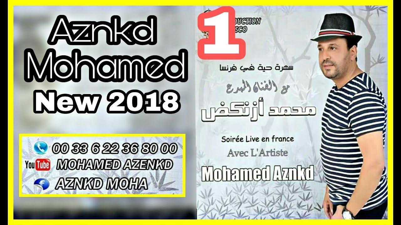Mohamed Aznkd - Soirèe Live En France { part 1 } محمد أزنكض - سهرة حية في فرنسا