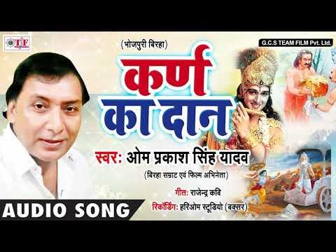 Omprakash Singh Yadav ने अपने बिरहा के माध्यम से सुनाया दान वीर कर्ण || Karan Ka Daan
