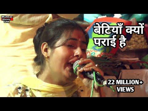 बेटियां क्यों पराई हैं ll मनोज चौधरी| kmc films
