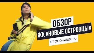Долгострой ЖК «Новые Островцы» от застройщика ООО «Ависта»