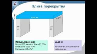 ELCUT Вебинар: Строительные расчёты(, 2016-07-06T10:48:30.000Z)