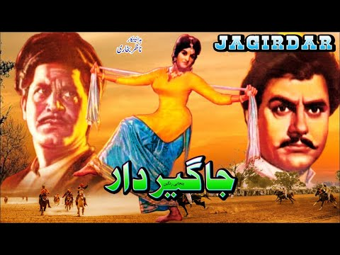 JAGIRDAR (1967) - AKMAL & NAGHMA - OFFICIAL PAKISTANI MOVIE