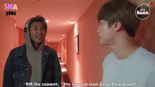 Скачать RUS РУС САБ BANGTAN BOMB Hobi S Surprise Birthday Party BTS 방탄소년단