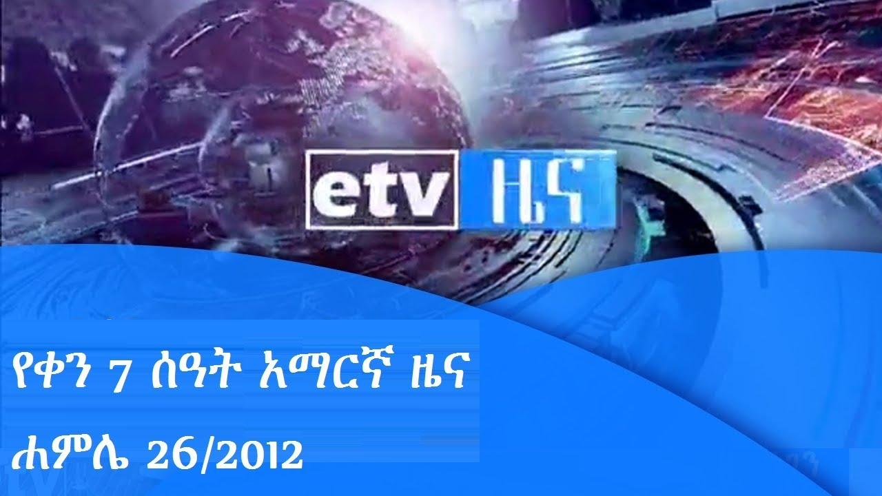 የቀን 7 ሰዓት አማርኛ ዜና…ሐምሌ 26/2012 ዓ.ም |etv