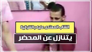 الشاب المعتدي عليه في صالون حلاقة بقرية بالشرقية يتنازل عن المحضر