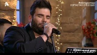 Repeat youtube video Παντελής Παντελίδης | Είχα κάποτε μια αγάπη (Στην υγειά μας)(Παραμονή Χριστουγέννων 24/12/2015)
