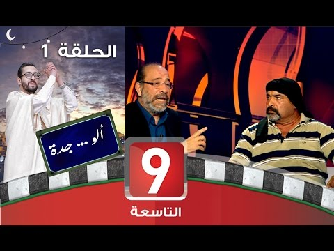 ألو .. جدة - الحلقة 1 -إبراهيم القصاص
