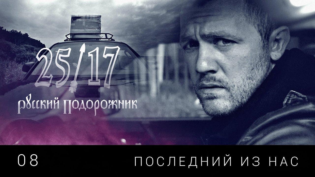 25 17 русский подорожник слушать альбом