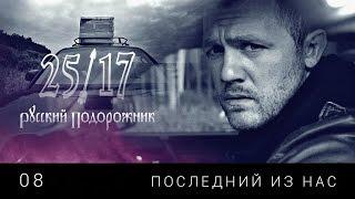Скачать 25 17 08 Последний из нас Русский подорожник 2014