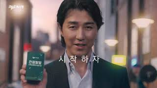차승원 씨스팡 관절팔팔 CF광고 [2020/11]