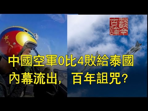 文昭:中国空军0比4败给泰国内幕流出,还有更惨的0比5!日本人揭示真相