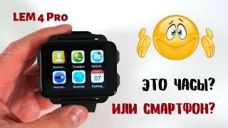 Величезні смарт годинник Lemfo LEM 4 Pro
