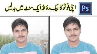 How to change background in photoshop cs6 | How to Urdu