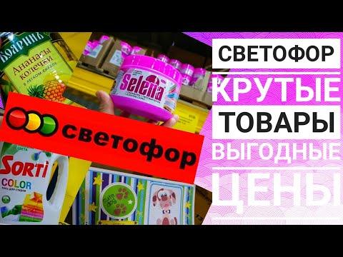 Светофор // Крутые цены // Магазин низких цен // обзор полочек