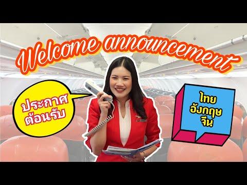 Welcome on board ประกาศต้อนรับผู้โดยสารบนเครื่องบิน 3 ภาษา : ไทย อังกฤษ จีน   Junie The High Flyer
