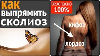 Упражнения для ПОЗВОНОЧНИКА: выпрямляем спину, поясницу, плечи, шею!