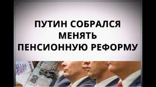 Путин собрался менять пенсионную реформу