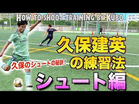 【久保建英】実際にやってた練習法「シュート編」 【How to shoot training by Kubo】