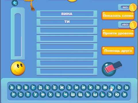 Ответы на игру Цепочка слов в одноклассниках на 1, 2 уровень
