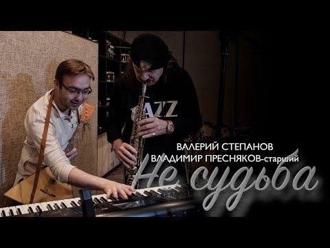 Валерий Степанов и Владимир Пресняков-старший – Не судьба