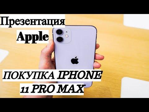 Презентация Apple: IPhone 11, IPhone 11 Pro, 11 Pro Max