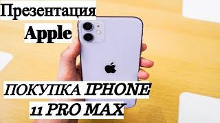 Презентация Apple: iPhone 11,11 Pro, 11